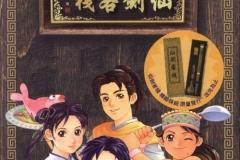 Xian Jian Hotel/Inn Game