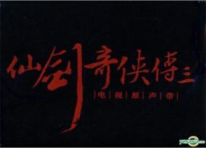 Chinese Paladin 3 仙劍奇俠傳3 OST Download & Lyrics