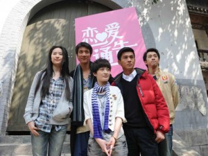Wang Leehom, Liu Yifei in new 2010 movie 'Lian Ai Tong Gao' 戀愛通告