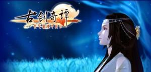 古劍奇譚 GuJianQiTan Digital Download Release