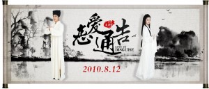 [Love in Disguise] Liu Yifei, Wang Leehom in Ancient gown
