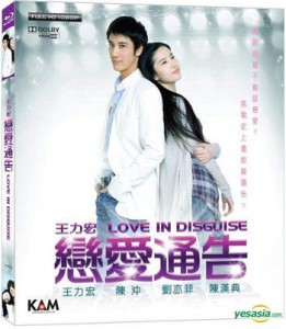 Love in Disguise on DVD & Blu-ray (English subtitles)!