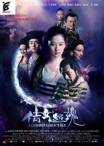 A Chinese Ghost Story Liu Yifei Pictures