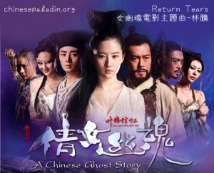 Return Tears 還淚 A Chinese Ghost Story 2011 themesong by Lin Peng - Song Download & Lyrics
