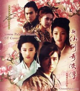 Chinese Paladin Drama OST Covers