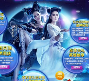 Crystal Liu Yifei endorses QNYH 倩女幽魂 Online