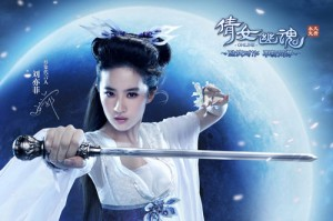 Liu Yifei QNYH Online (A Chinese Ghost Story) Commercial & Official pictures