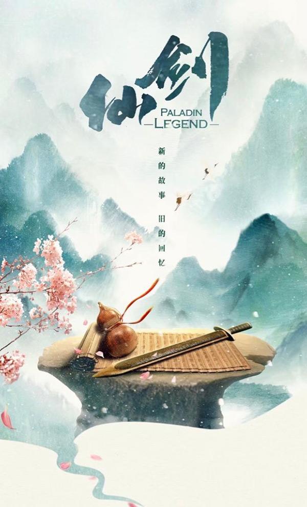 Paladin Legend - Chinese Paladin 2022 remake