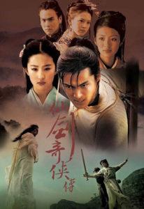 Chinese Paladin 2022 remake